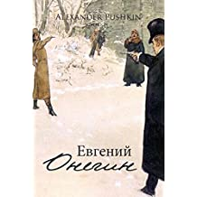 Eugene Onegin (World Classics)