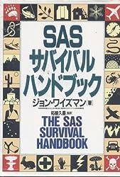 SASサバイバル・ハンドブック