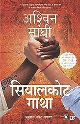 The Sialkot Saga  (Hindi)