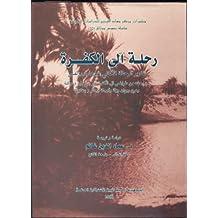 Kufra. Reise von Tripolis nach der Oase Kufra. Ausgeführt im Auftrage der Afrikanischen Gesellschaft in Deutschland. Rihlah ila al-Kafrah: Taqarir al-Rahhalah al-Almani Ghirhard Rulfis an rihlatihi min Tarabulus ila al-Kafrah abra Bani Walid
