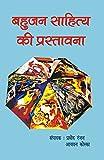 बहुजन साहित्य की प्रस्तावना (Bahujan Sahitya Ki Prastaawanaa) (Hindi Edition)