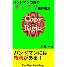 copyright for the bandman (Japanese Edition)