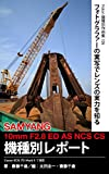 Foton Photo collection samples 105 SAMYANG 10mm F28 ED AS NCS CS Report: Capture Canon EOS 7D Mark II (Japanese Edition)