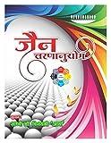 Jain Charananuyog (Hindi)