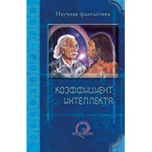 "IQ (Russian): Book series: ""Science fiction"""