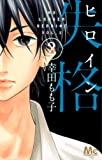 Heroine Shikkaku Vol.2 [In Japanese]