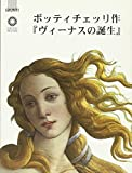 Botticelli. La nascita di Venere. Ediz. giapponese