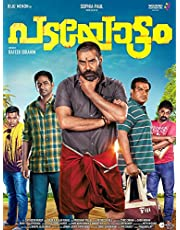 Padayottam New Malayalam Movie