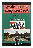 Bharatha Sarkara Mathu Rajakiya - 1 (Kannada )