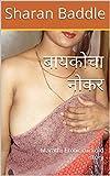 बायकोचा नोकर: Marathi Erotic cuckold story (Marathi Edition)