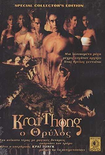 Gingko Krai Thong