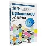 解读Lightroom 6/cc 入门·进阶·精通