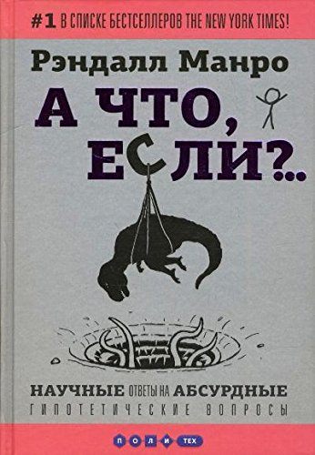 A chto, esli?...( in Russian)