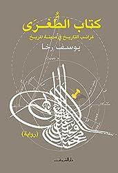 كتاب الطٌغرَى (Arabic Edition)