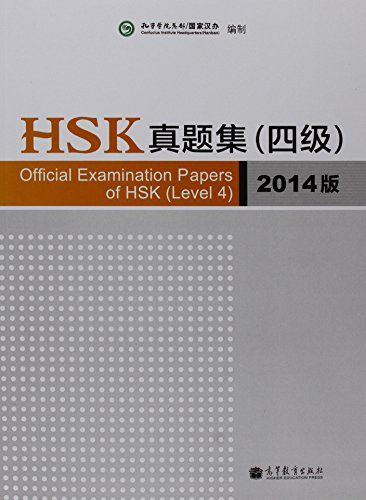 Official Examination Papers of HSK - Level 4  2014 Edition por Xu Lin