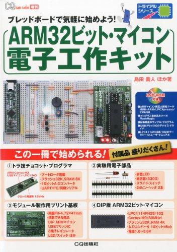 ARM32ビット・マイコン電子工作キット 2013年 05月号 [雑誌]