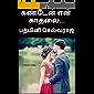 கண்டேன் என் காதலை...: A romantic novel (Tamil Edition)