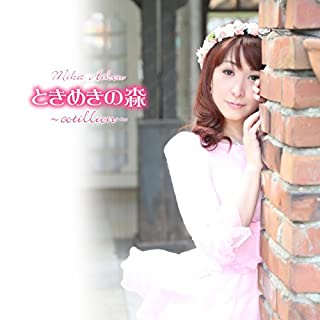Tokimeki-no-mori ~cotillion~