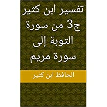 تفسير ابن كثير ج3 من سورة التوبة إلى سورة مريم (Arabic Edition)