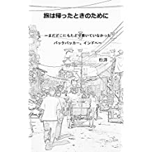 A journey is for everyday life after you come back: A backpacker who had got nowhere headed to India (Japanese Edition)