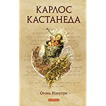 Огонь изнутри (Кастанеда Book 7) (Russian Edition)