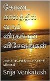 கோடை காலத்தில் வரும் விரதங்கள் விசேஷங்கள் : அக்னி நட்சத்திரம், வைகாசி விசாகம் (Tamil Edition)