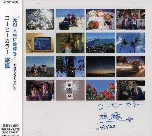 ganso-jinseinikanpaiwo-by-coffee-color-2005-09-21