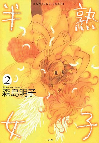 Hanjuku Joshi Vol.2 par MORISHIMA Akiko