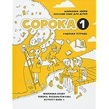 Soroka 1. Russian for Kids. Activity Book.