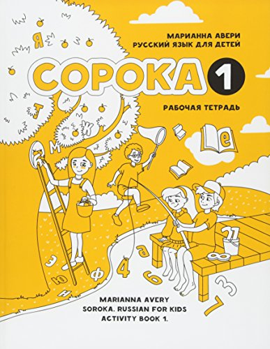 Soroka 1. Russian for Kids. Activity Book. por Marianna Avery