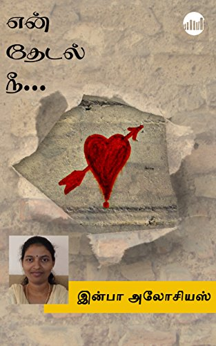 En Thedal Nee    (Tamil Edition) eBook: Infaa Alocious: Amazon in