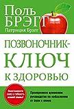 Позвоночник - ключ к здоровью (Bragg Back Fitness Program) (Russian Edition)