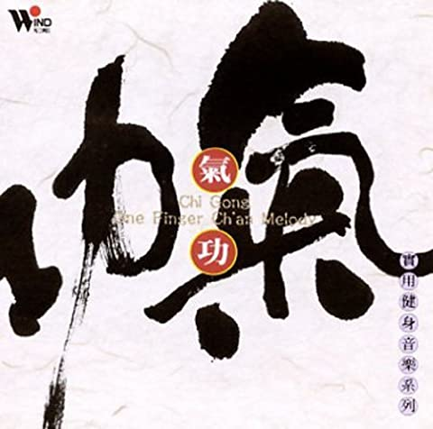 Chi Gong-One finger ch'an melody by Shanghai Chinese Traditional O