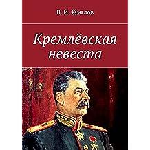 Кремлёвская невеста: Новеллы
