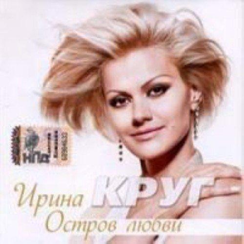 irina-krug-ostrov-lyubvi-russische-chanson