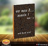 Kya kehta hai Aacharang (Part2)