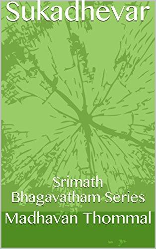 Sukadhevar: Srimath Bhagavatham Series (SBMP Book 30) (Tamil Edition)