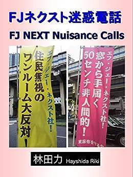 FJ NEXT Nuisance Calls (Japanese Edition) di [Hayashida Riki]