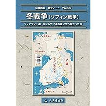 The Winter War / Russo-Finnish War (Japanese Edition)