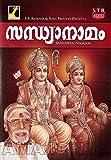 SANDHYA NAMAM ( HINDU DEVOTIONAL SONGS)