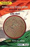 Bhartachiya Parrashtriya Ghordacha Punarvichar: Avhane Ani Niti