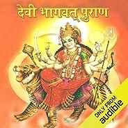 Devi Bhagwat Puran