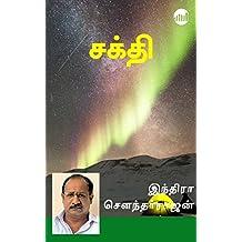 Sakthi  (Tamil)