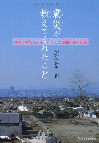 Shinsai ga oshiete kureta koto : tsunami de kazoku 3-nin o nakushita shinbun kisha no kiroku
