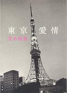 TOKYO LOVE (Japan Import) [Tankobon Hardcover] by Nobuyoshi Araki