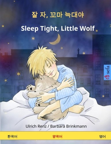 Jal ja, kkoma neugdaeya - Sleep Tight, Little Wolf. Bilingual Children's Book (Korean - English) (www.childrens-books-bilingual.com)