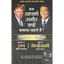 Hum Apko Ameer Kyon Banana Chahte Hain ( Why We Want You to Be Rich  in Hindi)