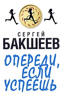 Operedi, esli uspeesh (in Russian) (20 seconds Book 1) (Russian Edition) von [Baksheev, Sergey, Бакшеев, Сергей]