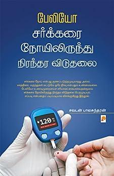 பேலியோ சர்க்கரை நோயிலிருந்து நிரந்தர விடுதலை / Paleo : Sarkarai Noyilirundu Nirandara Viduthalai (Tamil Edition) by [சவடன் பாலசுந்தரன் / Savadan Balasundaran]