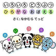 Iroiro Dobutsu Hiragana Oboeru (Japanese Edition)